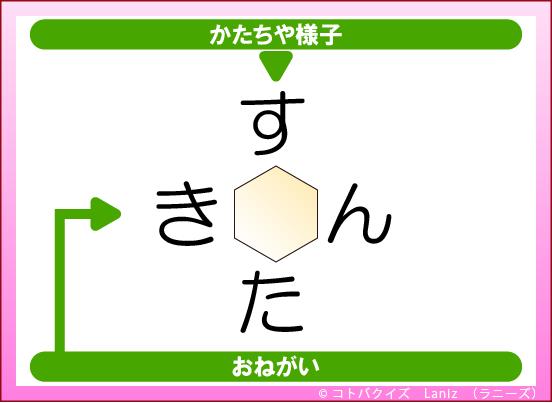 コトバクイズ] 3文字クロス ... : 小学生 パズル : パズル